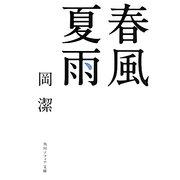 春風夏雨 改版 (角川ソフィア文庫) [文庫]