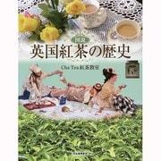 図説 英国紅茶の歴史(ふくろうの本) [全集叢書]