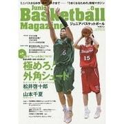 ジュニアバスケットボール・マガジン 8 B.B.MOOK [ムックその他]