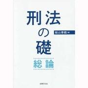刑法の礎・総論 [単行本]
