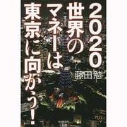 2020 世界のマネーは東京に向かう! [単行本]