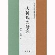 大神氏の研究(日本古代氏族研究叢書) [単行本]