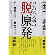 熊取六人衆の脱原発 [単行本]