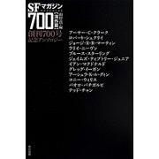 SFマガジン700 海外篇―創刊700号記念アンソロジー(ハヤカワ文庫SF) [文庫]