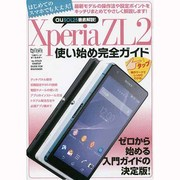 Xperia ZL2使い始め完全ガイド(超トリセツ) [単行本]