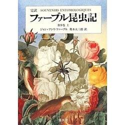 完訳 ファーブル昆虫記〈第9巻 上〉 [全集叢書]