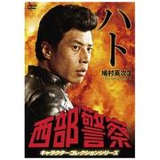 西部警察 キャラクターコレクションシリーズ ハト/鳩村英次3
