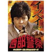 西部警察 キャラクターコレクションシリーズ イッペイ/平尾一兵1