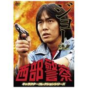 西部警察 キャラクターコレクションシリーズ ジョー/北条卓