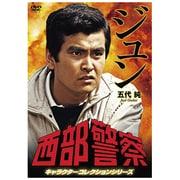 西部警察 キャラクターコレクションシリーズ ジュン/五代純