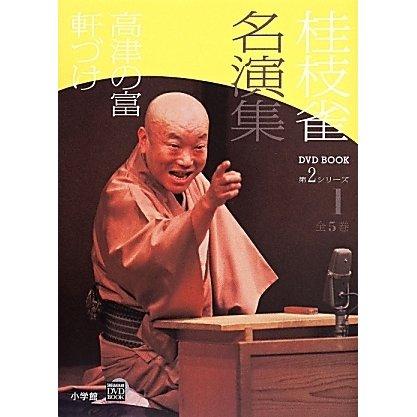 桂枝雀名演集第2シリーズ〈第1巻〉高津の富・軒づけ(小学館DVD BOOK)