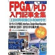 FPGA/PLD入門記事全集(2200頁収録CD-ROM付き)(アーカイブスシリーズ) [単行本]