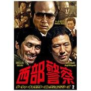 西部警察 ダーティーキャラクターコレクションシリーズ 2