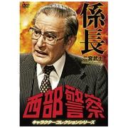 西部警察 キャラクターコレクションシリーズ 係長/二宮武士
