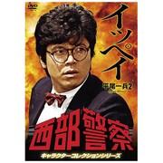 西部警察 キャラクターコレクションシリーズ イッペイ/平尾一兵2