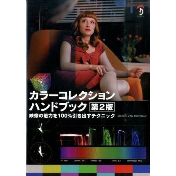 カラーコレクションハンドブック 第2版-映像の魅力を100%引き出すテクニック [単行本]