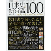 日本の新常識100 (晋遊舎ムック) [ムックその他]