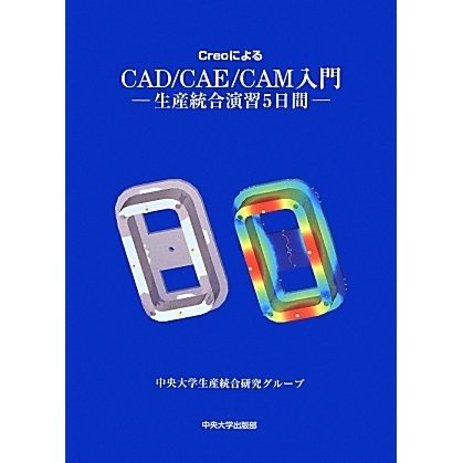 CreoによるCAD/CAE/CAM入門―生産統合演習5日間 [単行本]