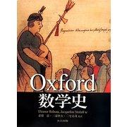 Oxford数学史 [単行本]