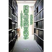 図書館長論の試み―実践からの序説 [単行本]