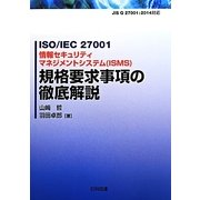 ISO/IEC27001 情報セキュリティマネジメントシステム(ISMS)規格要求事項の徹底解説 [単行本]
