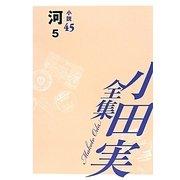 小田実全集 小説〈45〉河(5) [全集叢書]