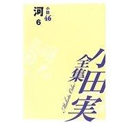 小田実全集 小説〈46〉河(6) [全集叢書]