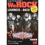 We ROCK 2014年 07月号 [雑誌]