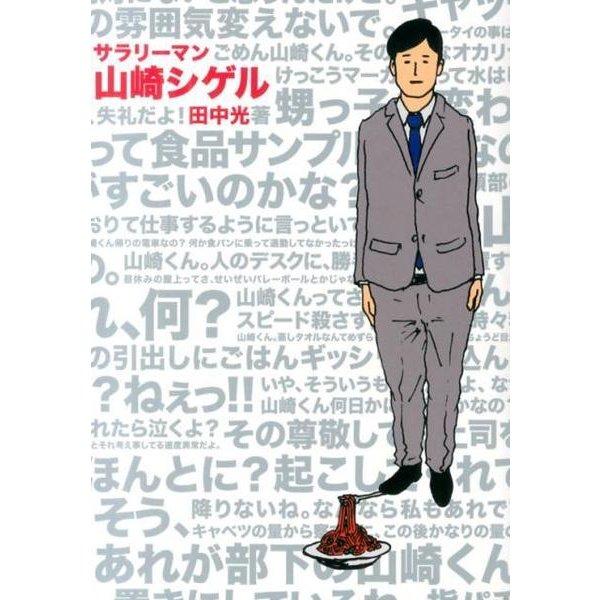 サラリーマン山崎シゲル [単行本]