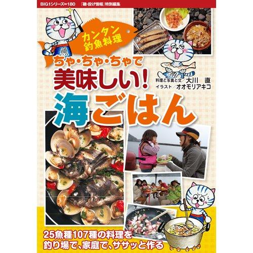 ちゃ・ちゃ・ちゃで美味しい!海ごはん-カンタン釣魚料理107種の料理をササッと作る(BIG1 180) [ムックその他]