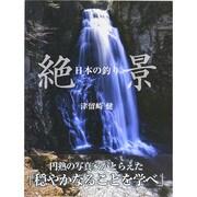 絶景 日本の釣り [単行本]