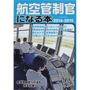 航空管制官になる本2014-2015 [ムックその他]