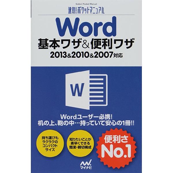 Word基本ワザ&便利ワザ―2013&2010&2007対応(速効!ポケットマニュアル) [単行本]