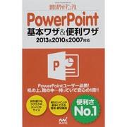 PowerPoint基本ワザ&便利ワザ―2013&2010&2007対応(速効!ポケットマニュアル) [単行本]