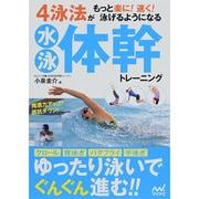 4泳法がもっと楽に!速く!泳げるようになる水泳体幹トレーニング [単行本]