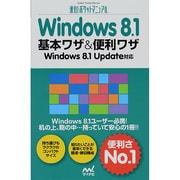 Windows 8.1基本ワザ&便利ワザ―Windows 8.1 Update対応(速効!ポケットマニュアル) [単行本]