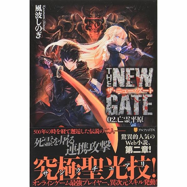THE NEW GATE〈02〉亡霊平原 [単行本]