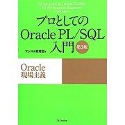 プロとしてのOracle PL/SQL入門 第3版 [単行本]