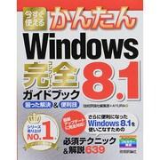 今すぐ使えるかんたんWindows8.1完全ガイドブック―困った解決&便利技 [単行本]