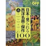 日本で見られる西洋名画の傑作BEST100 [ムックその他]