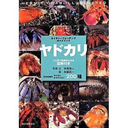 ヤドカリ―ひと目で特徴がわかる図解付き 日本各地のヤドカリ・オカヤドカリ200種 [図鑑]