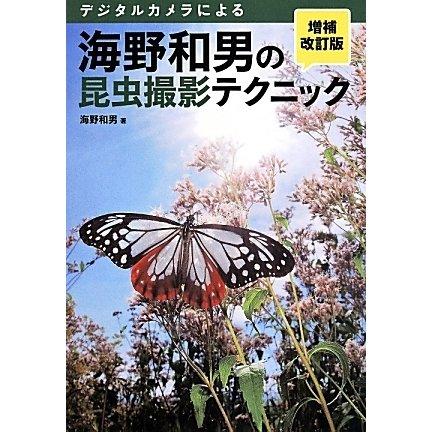 デジタルカメラによる海野和男の昆虫撮影テクニック 増補改訂版 [単行本]