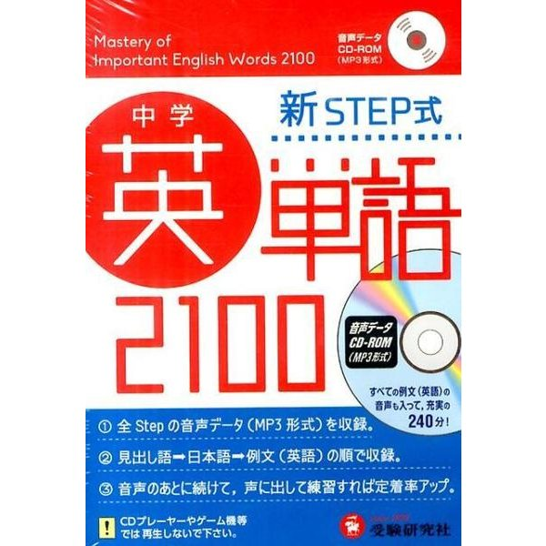 中学新STEP式中学英単語2100[CD-ROM] [全集叢書]
