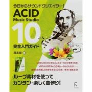 今日からサウンドクリエイター!ACID Music Studio 10完全入門ガイド [単行本]
