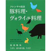 フレンチの技法 豚料理・ヴォライユ料理 [単行本]