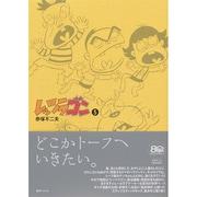 レッツラゴン 5 [コミック]
