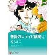 薔薇のレディと醜聞 2(ハーレクインコミックス・キララ) [コミック]