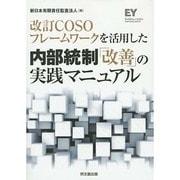 改訂COSOフレームワークを活用した内部統制「改善」の実践マニュアル [単行本]