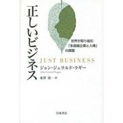 正しいビジネス―世界が取り組む「多国籍企業と人権」の課題 [単行本]
