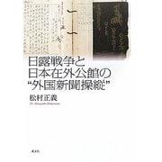 """日露戦争と日本在外公館の""""外国新聞操縦"""" [単行本]"""